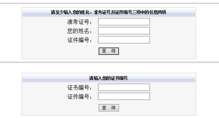 河南普通话考试报名网查询