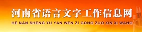 2020/11/28郑州市普通话考试报名中心